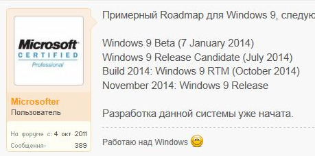 windows-9-release-date Windows Blue and Windows 9 are Coming